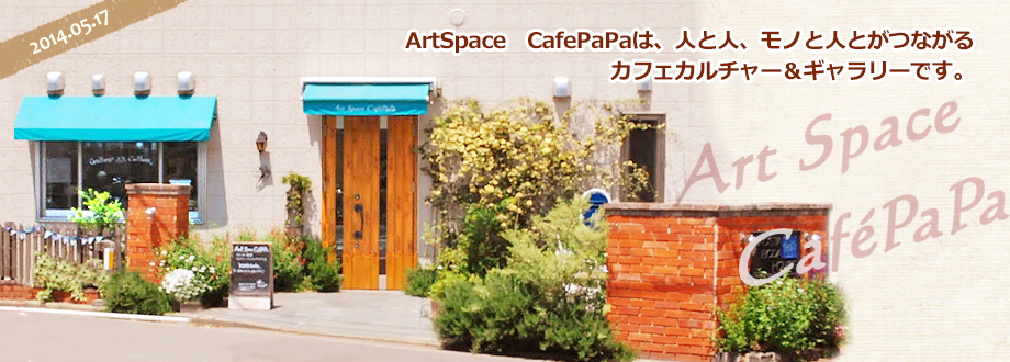 Art Space  Cafepapa